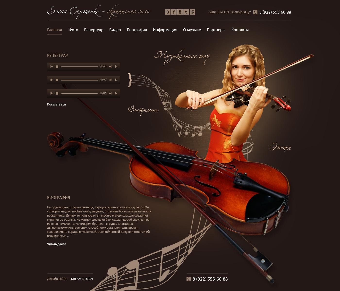 Елена Сергиенко - скрипичное соло