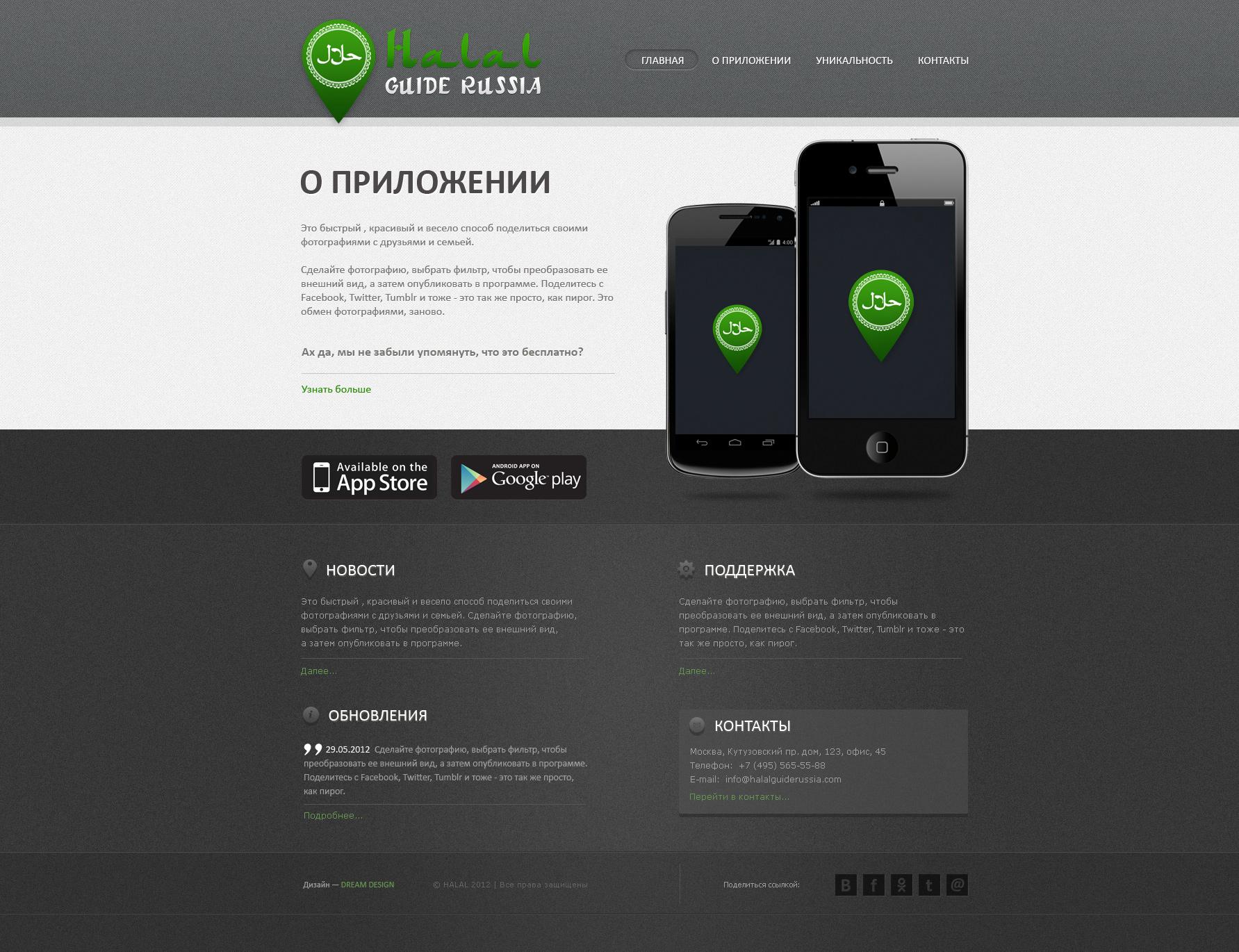 HALAL - сайт мобильного приложения