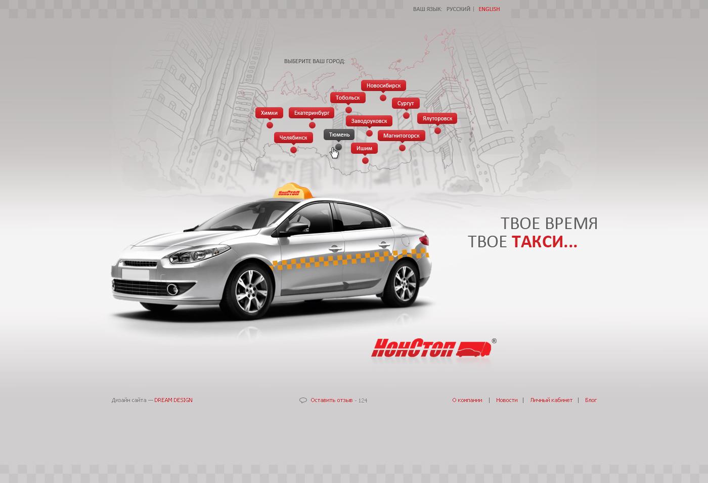 Такси Нон-Стоп v2.0