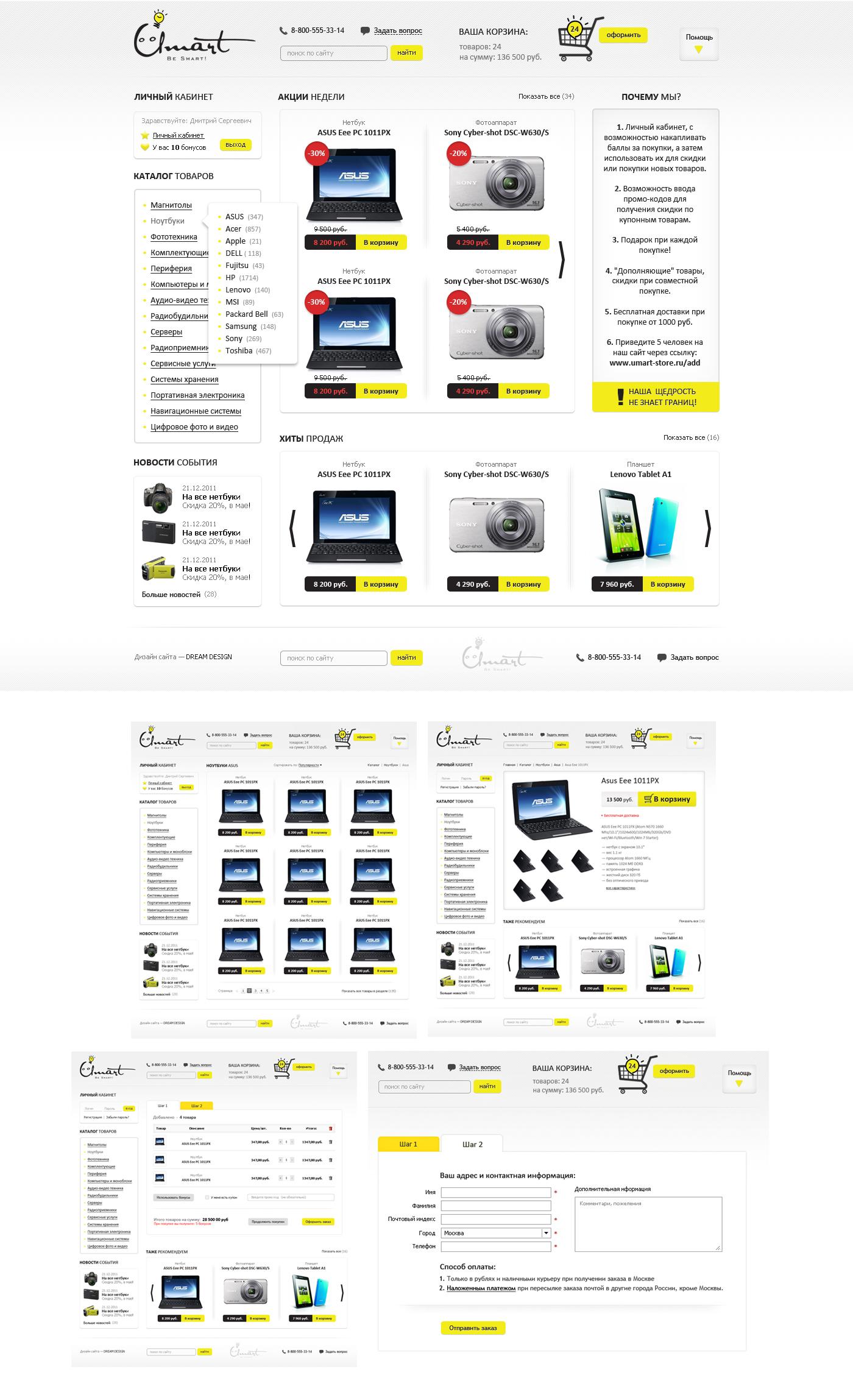 Umart - самый щедрый онлайн-маркет