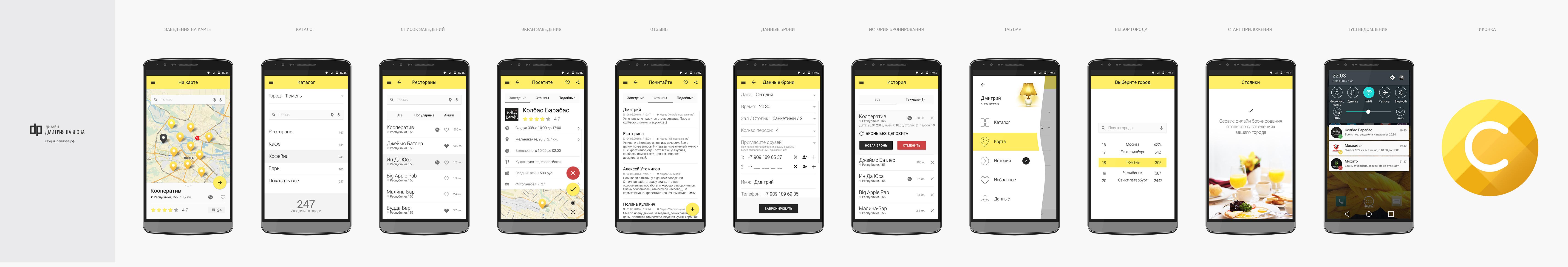 Мобильное приложение: Столики v.3.0 – сервис онлайн бронирования столиков в заведениях вашего города!