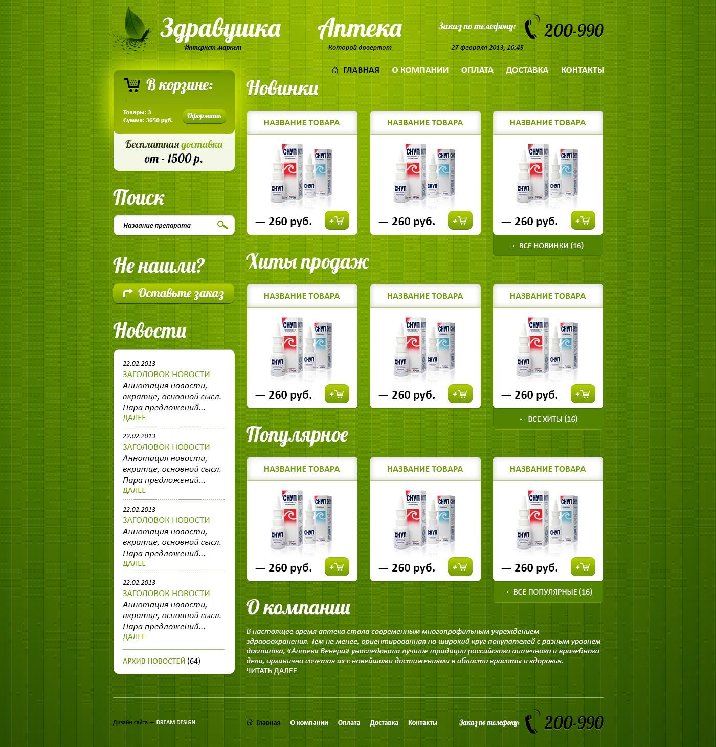 Здравушка - интернет аптека