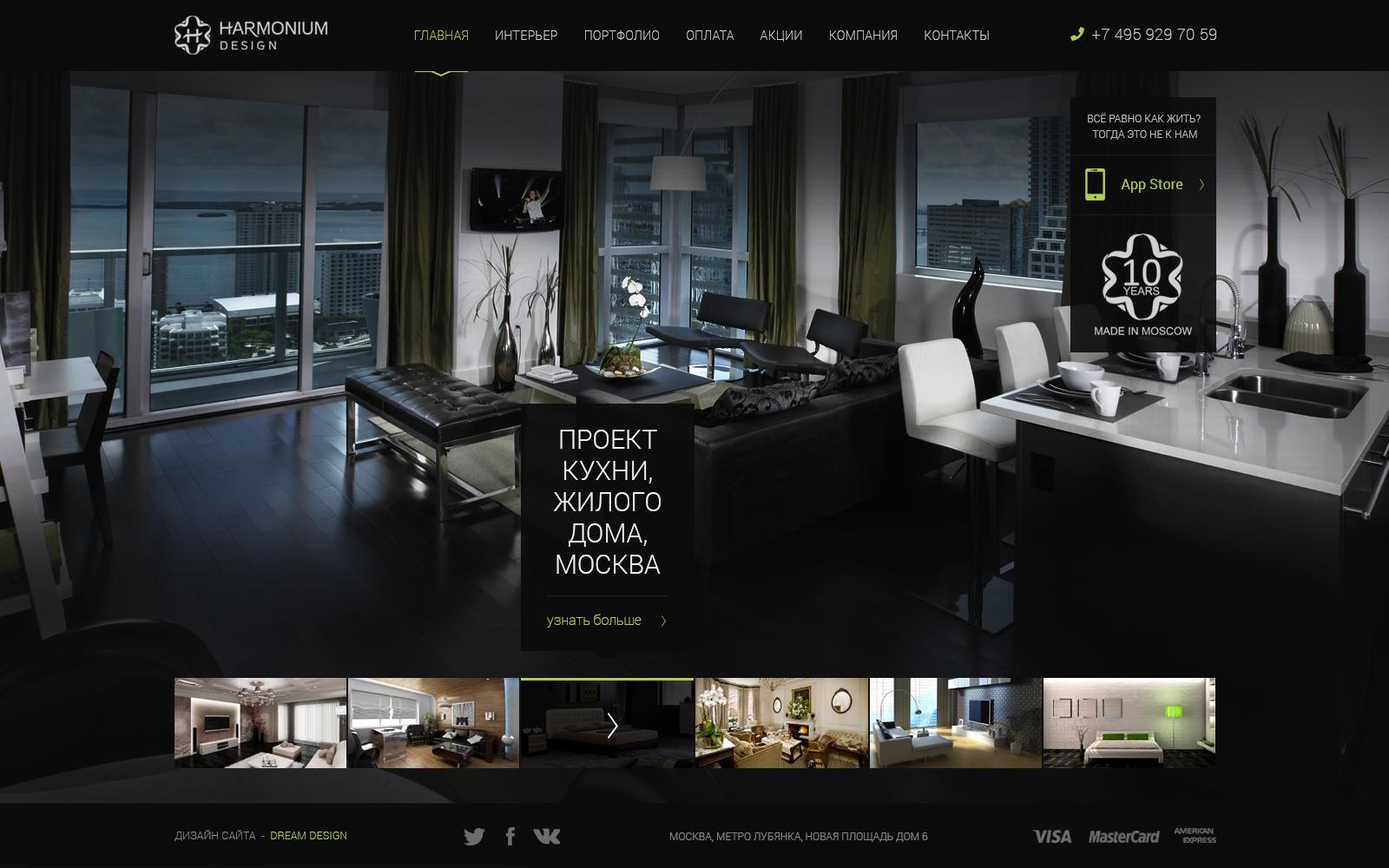 Harmonium Design Moscow - дизайн интерьеров