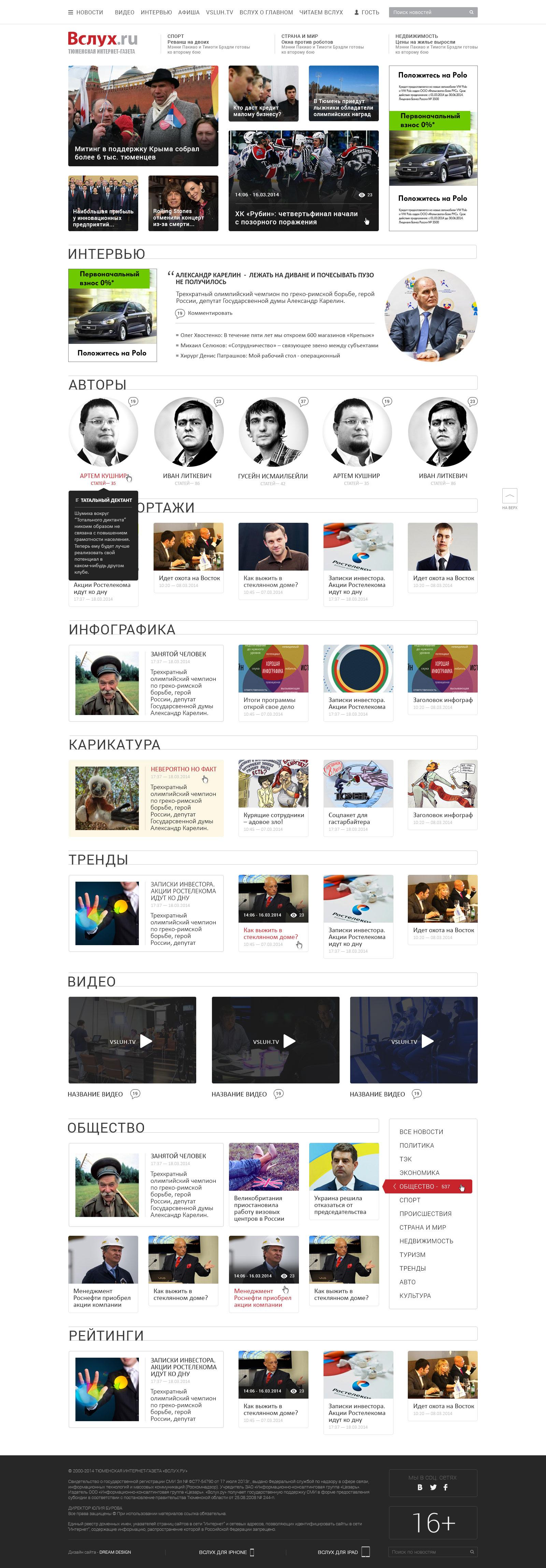 Вслух.ру - Тюменская интернет газета