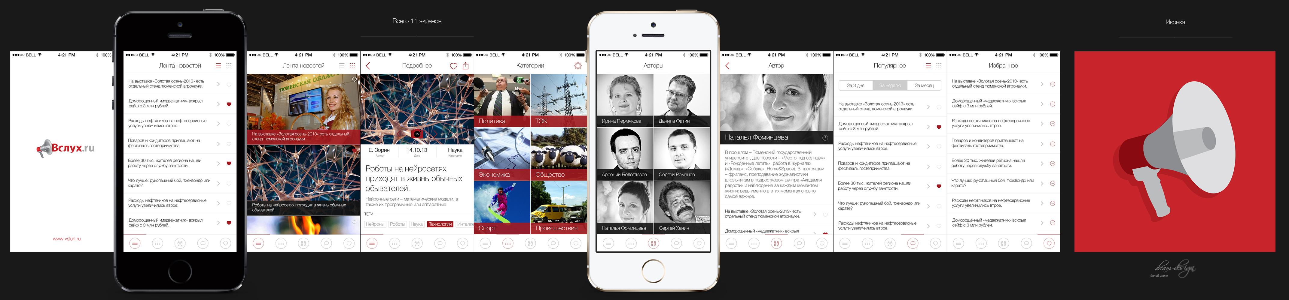 Мобильное приложение: Вслух.ру v.3.0