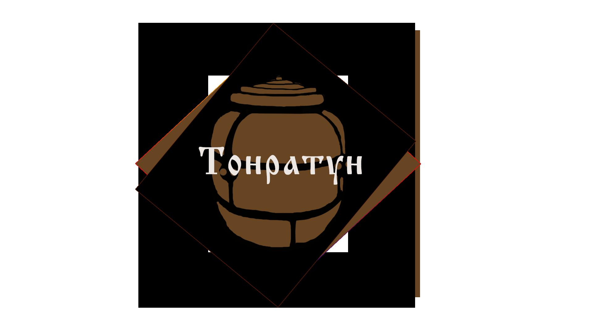 Логотип для Пекарни-Тандырной  фото f_9225d920c8b00936.png