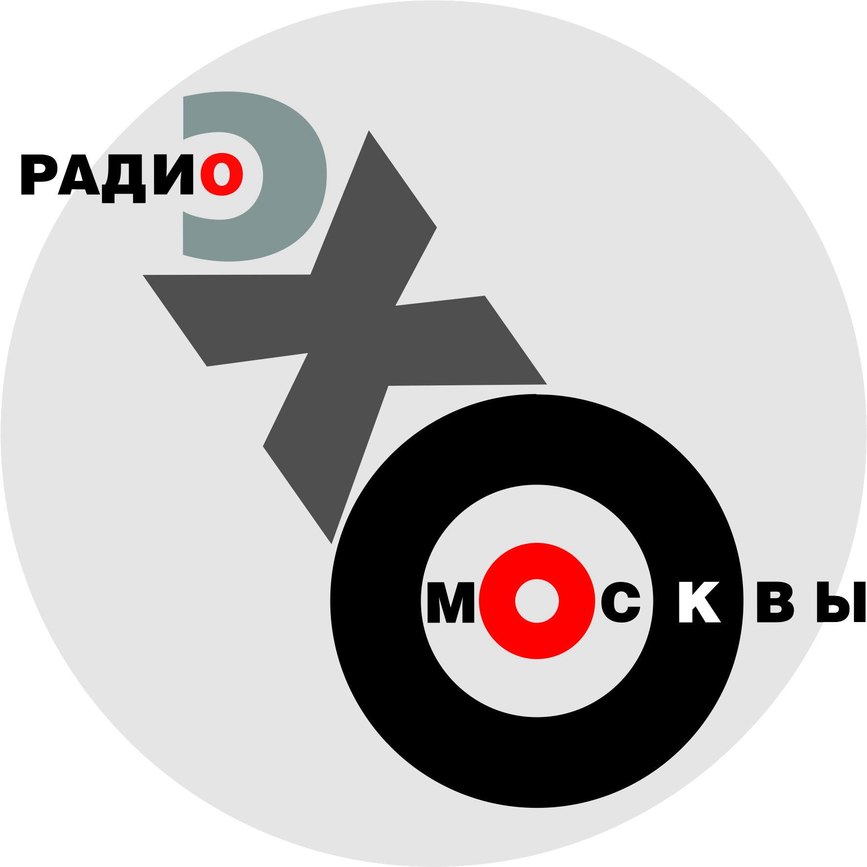 Дизайн логотипа р/с Эхо Москвы. фото f_1735623e737299ec.jpg