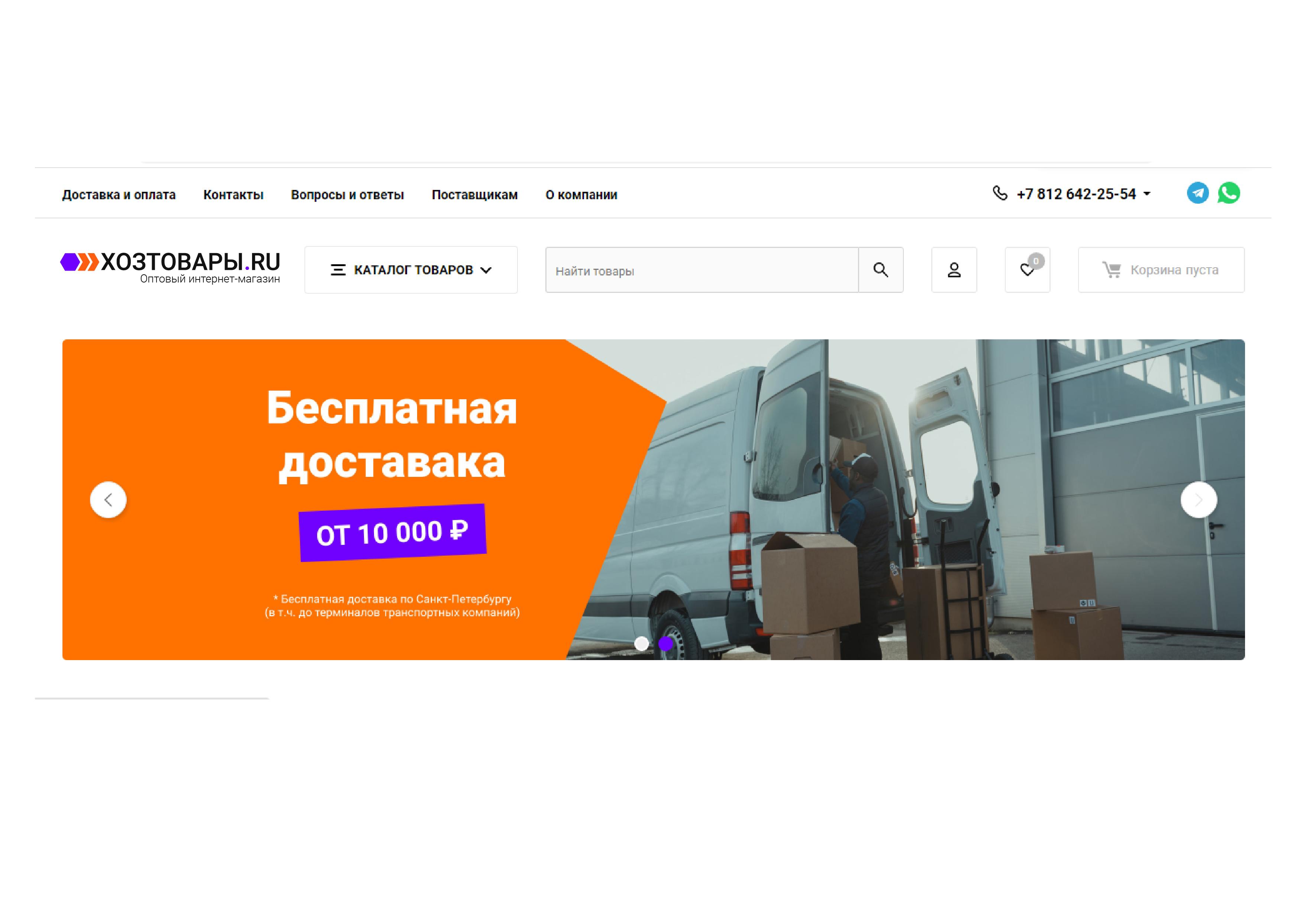 Разработка логотипа для оптового интернет-магазина «Хозтовары.ру» фото f_50060811ecfdbc5d.jpg
