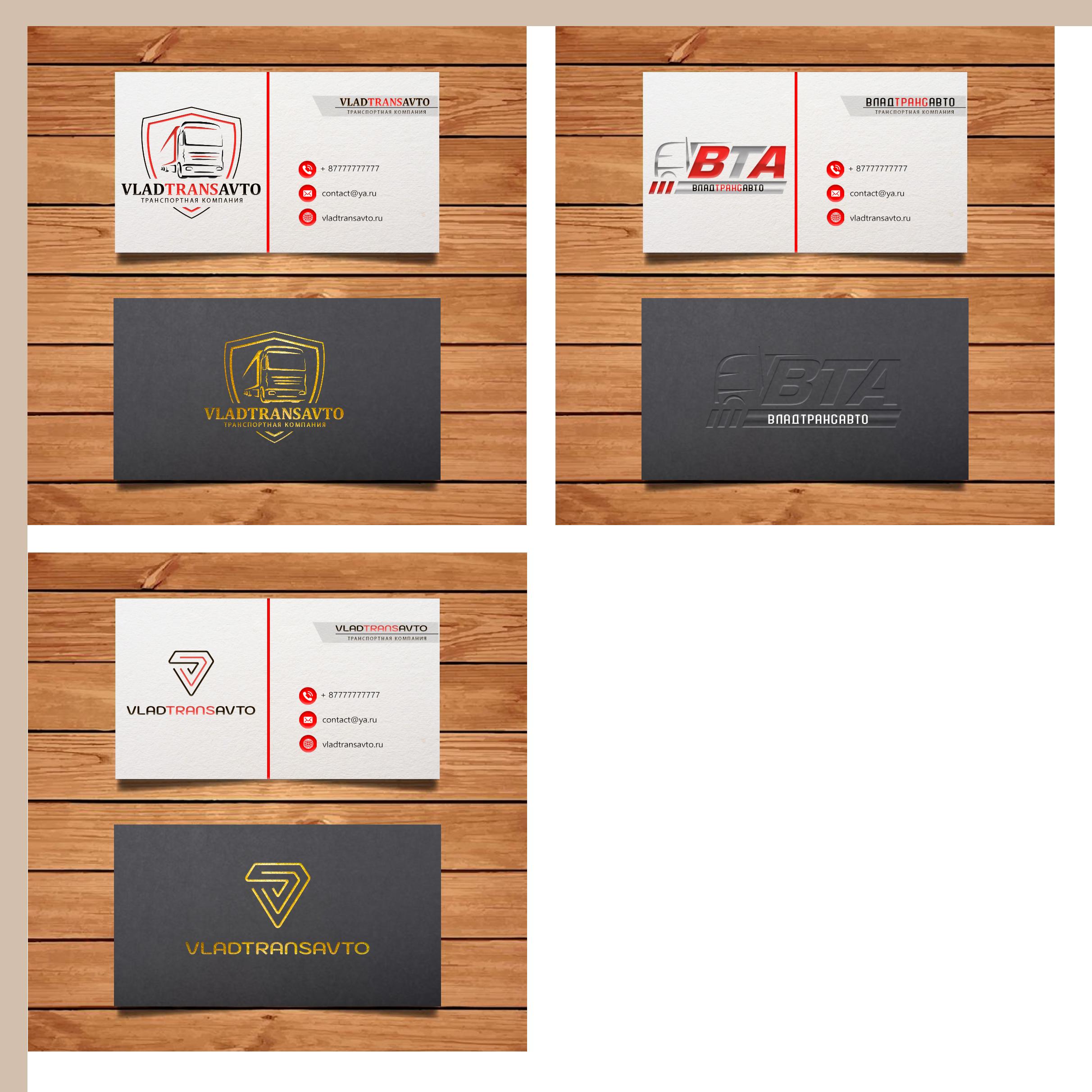Логотип и фирменный стиль для транспортной компании Владтрансавто фото f_2335ce86620c7475.jpg