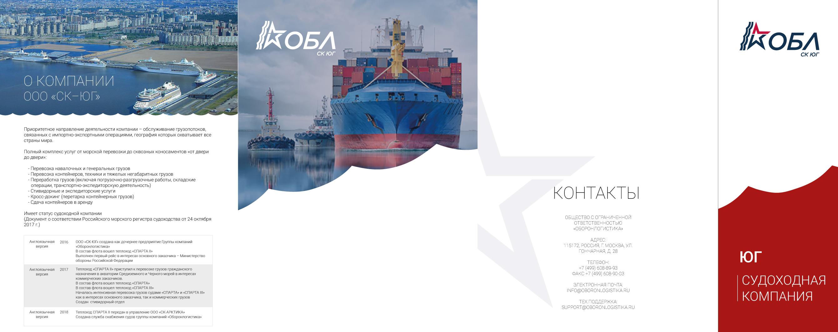 Дизайн и верстка лифлетов 3х дочерних судоходных компаний  фото f_0735b4305d925187.jpg