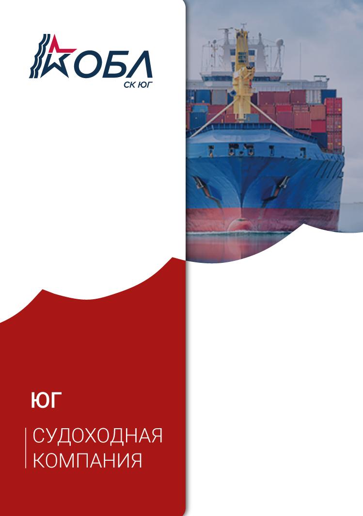 Дизайн и верстка лифлетов 3х дочерних судоходных компаний  фото f_1255b430a596e1c2.jpg