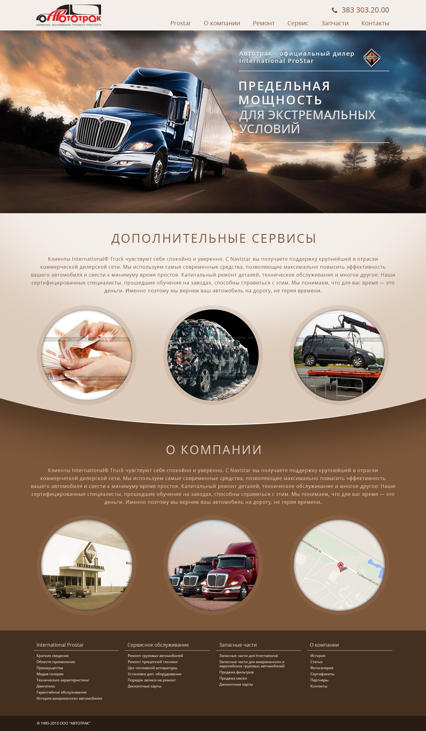 Разработать дизайн сайта автомобильной тематики фото f_607526a8f1657aff.jpg