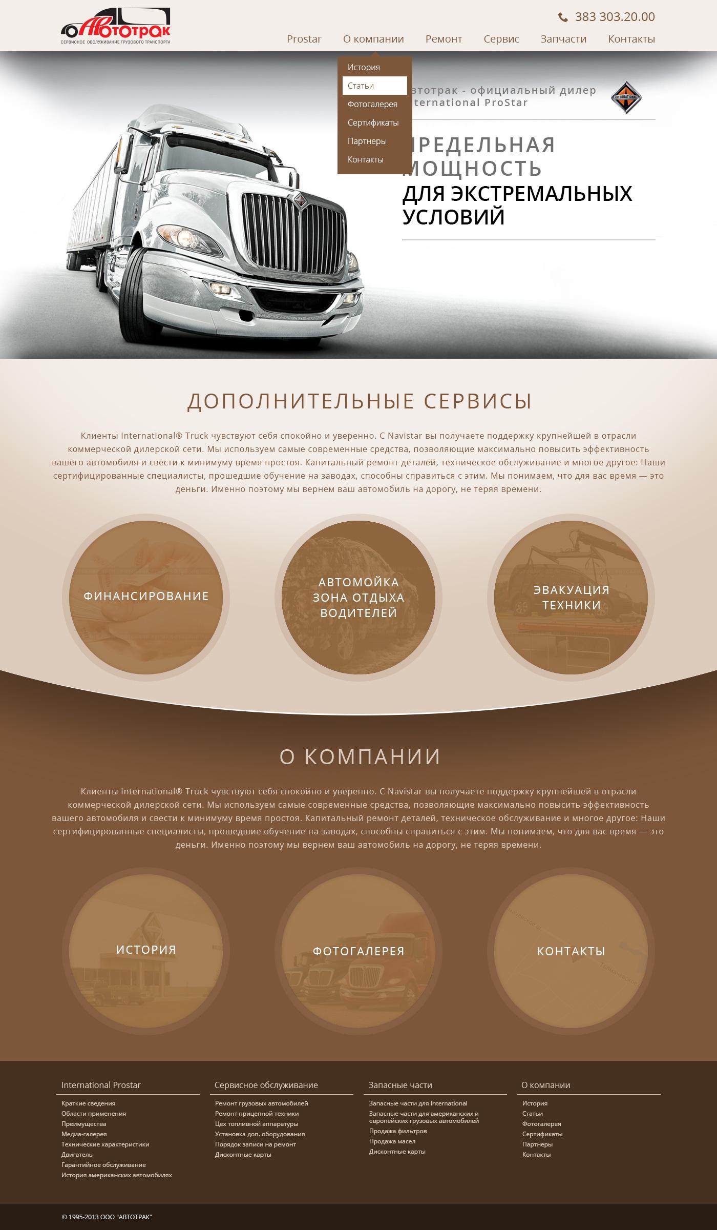 Разработать дизайн сайта автомобильной тематики фото f_889526a8f642706d.jpg