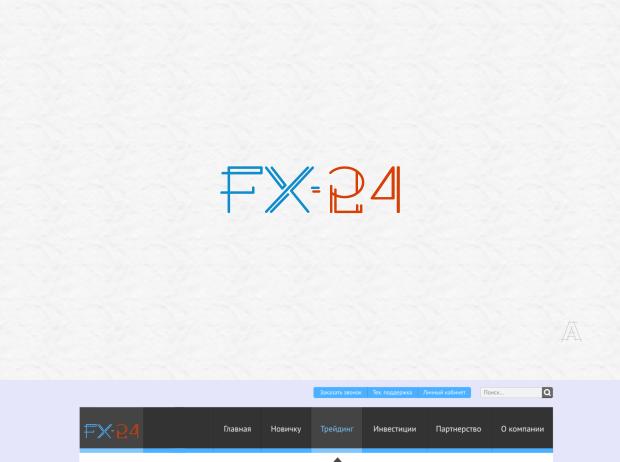 Разработка логотипа компании FX-24 фото f_20850f2ad91e905f.png
