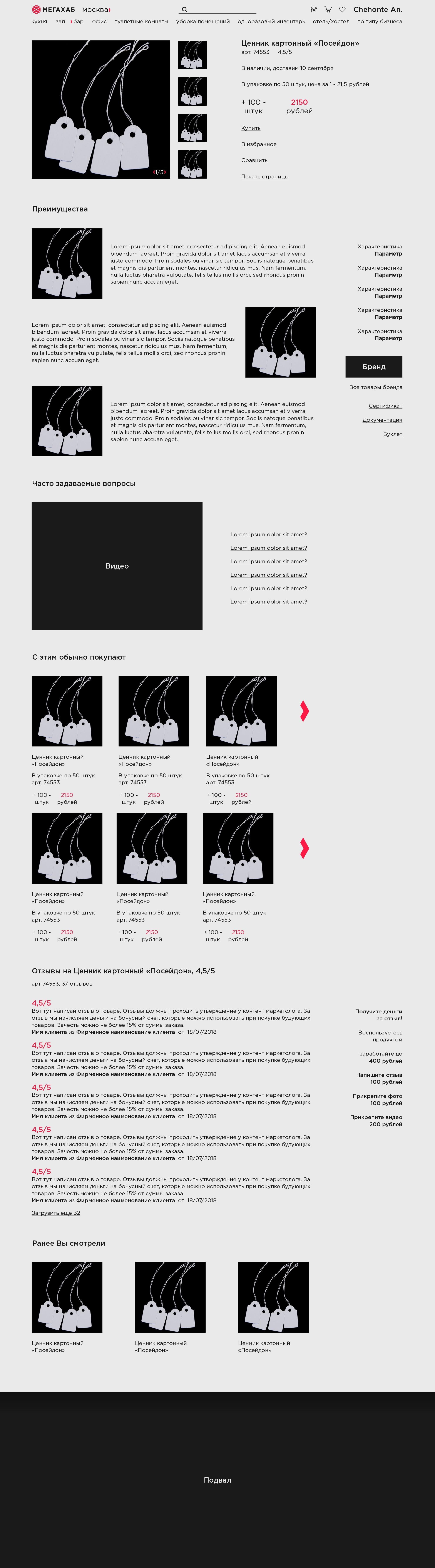 """[ конкурс ] дизайн страницы """"карточка товара"""" фото f_3865ba4fc6527dff.jpg"""