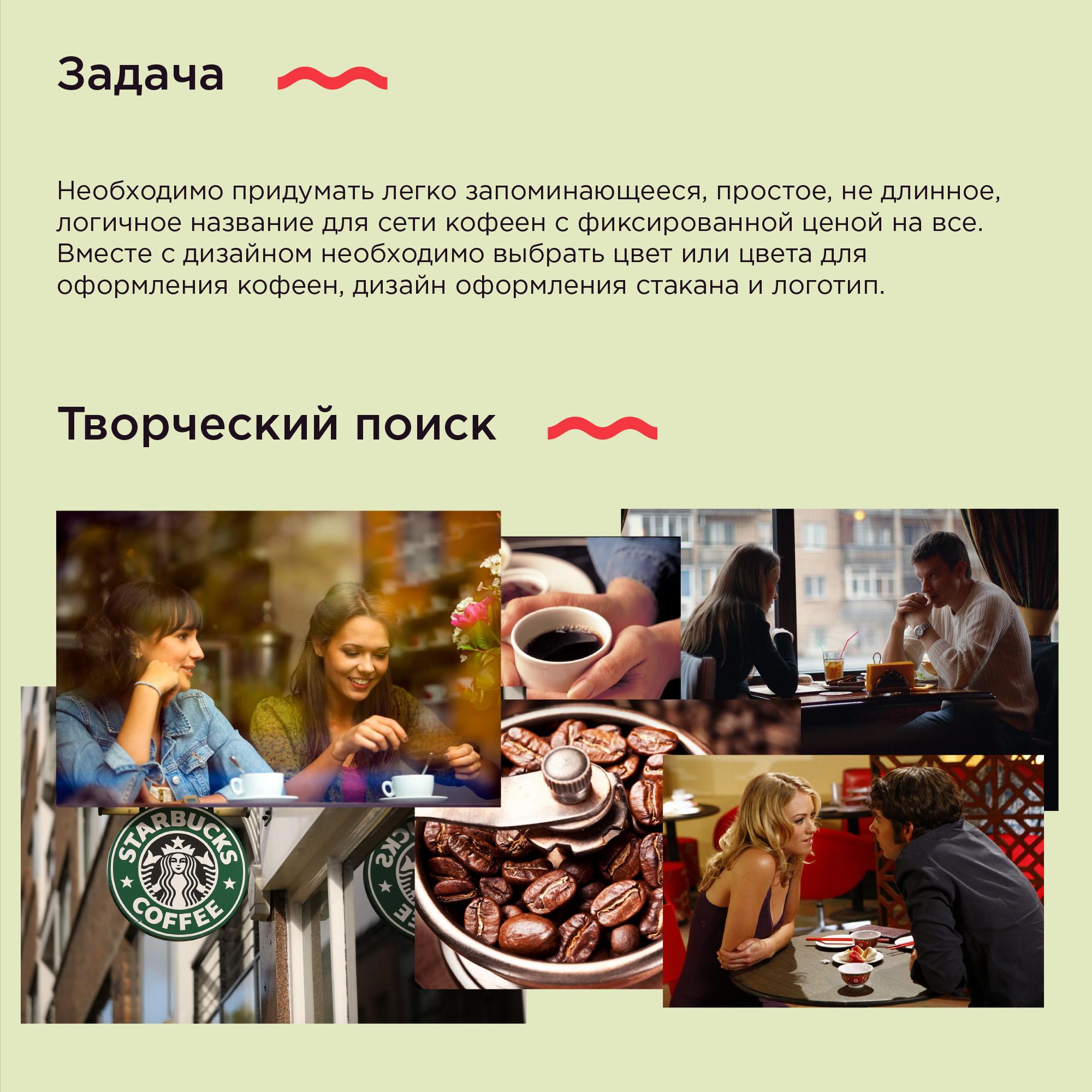Название, цвета, логотип и дизайн оформления для сети кофеен фото f_5455ba3c1cdbdb53.jpg