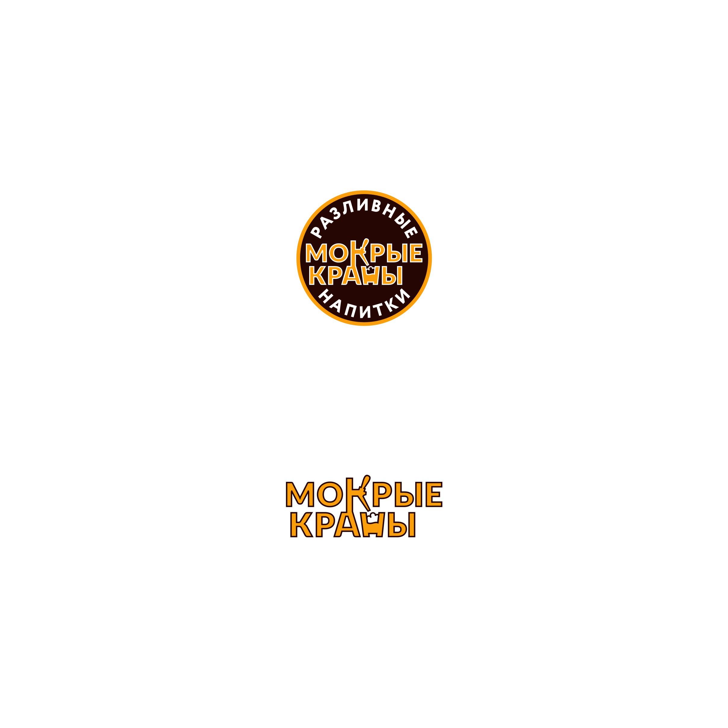 Вывеска/логотип для пивного магазина фото f_079602026a5eede4.jpg