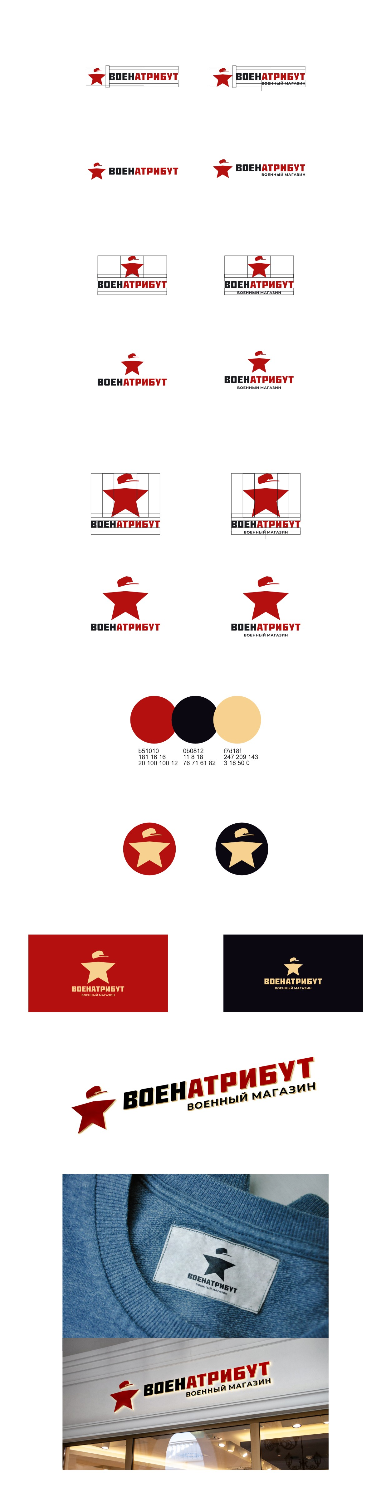 Разработка логотипа для компании военной тематики фото f_361601d8f03212cf.jpg