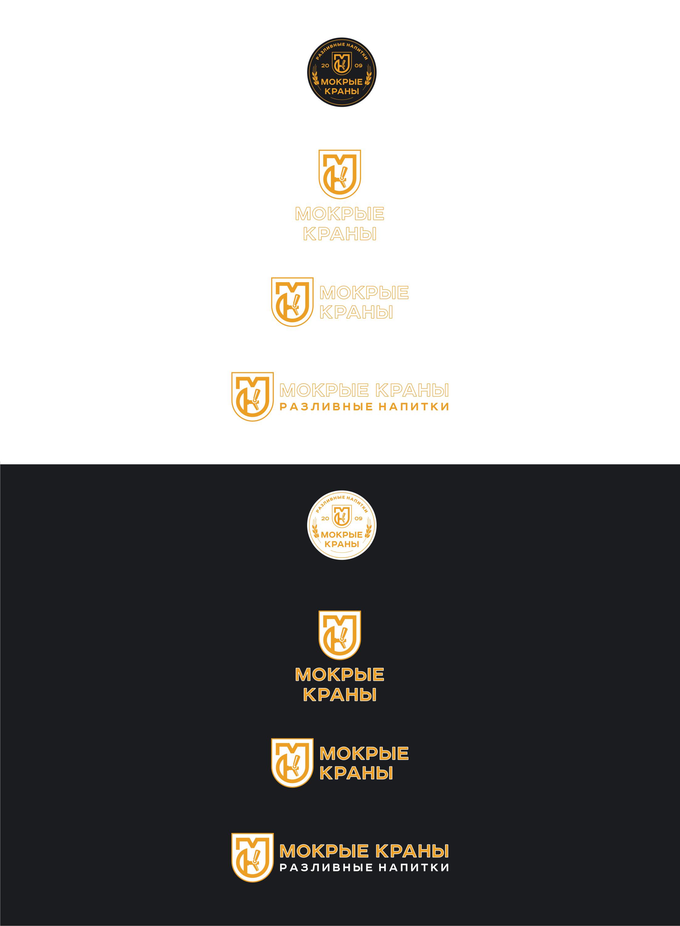 Вывеска/логотип для пивного магазина фото f_523602280a73e8e9.png
