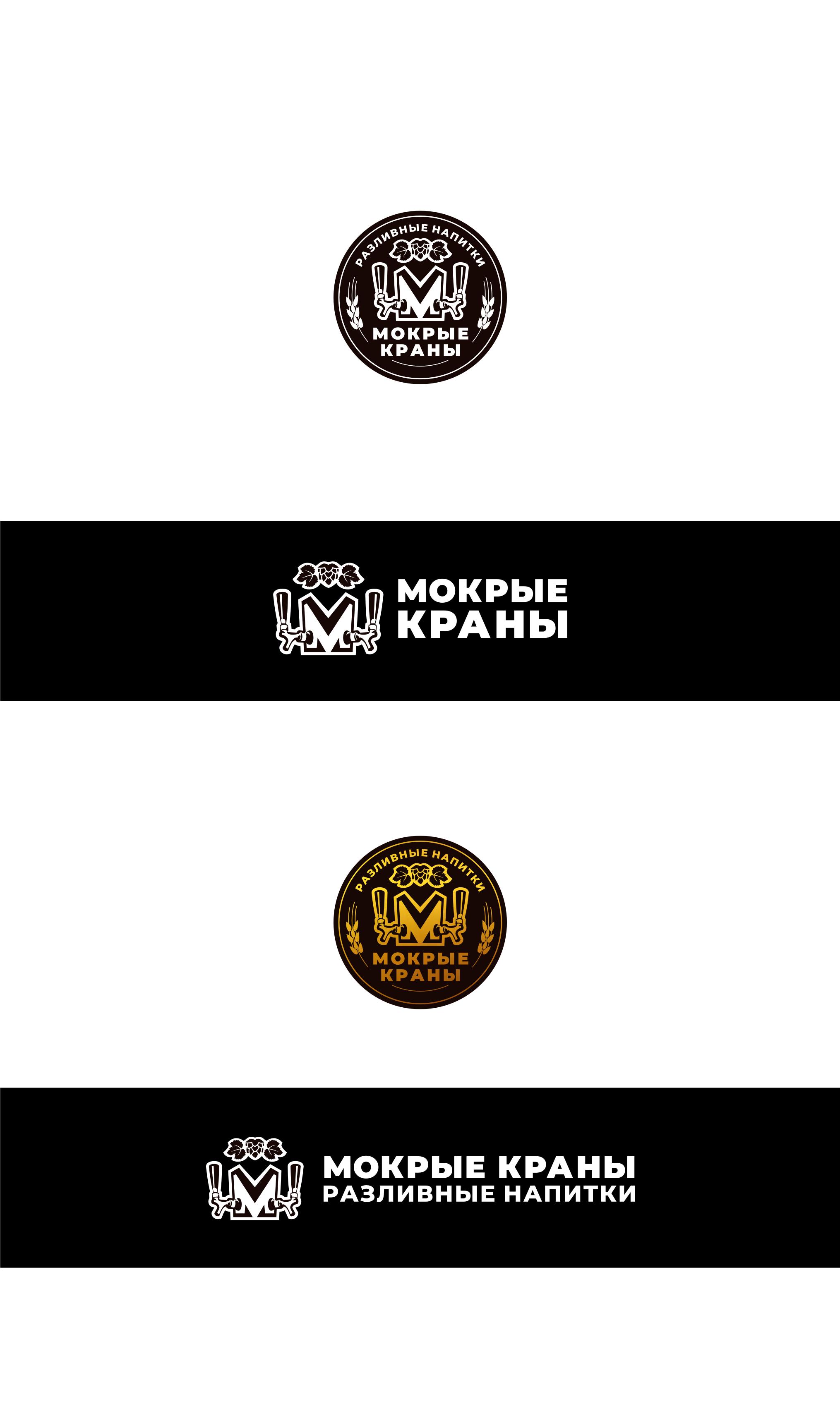 Вывеска/логотип для пивного магазина фото f_52860200c61718a6.png