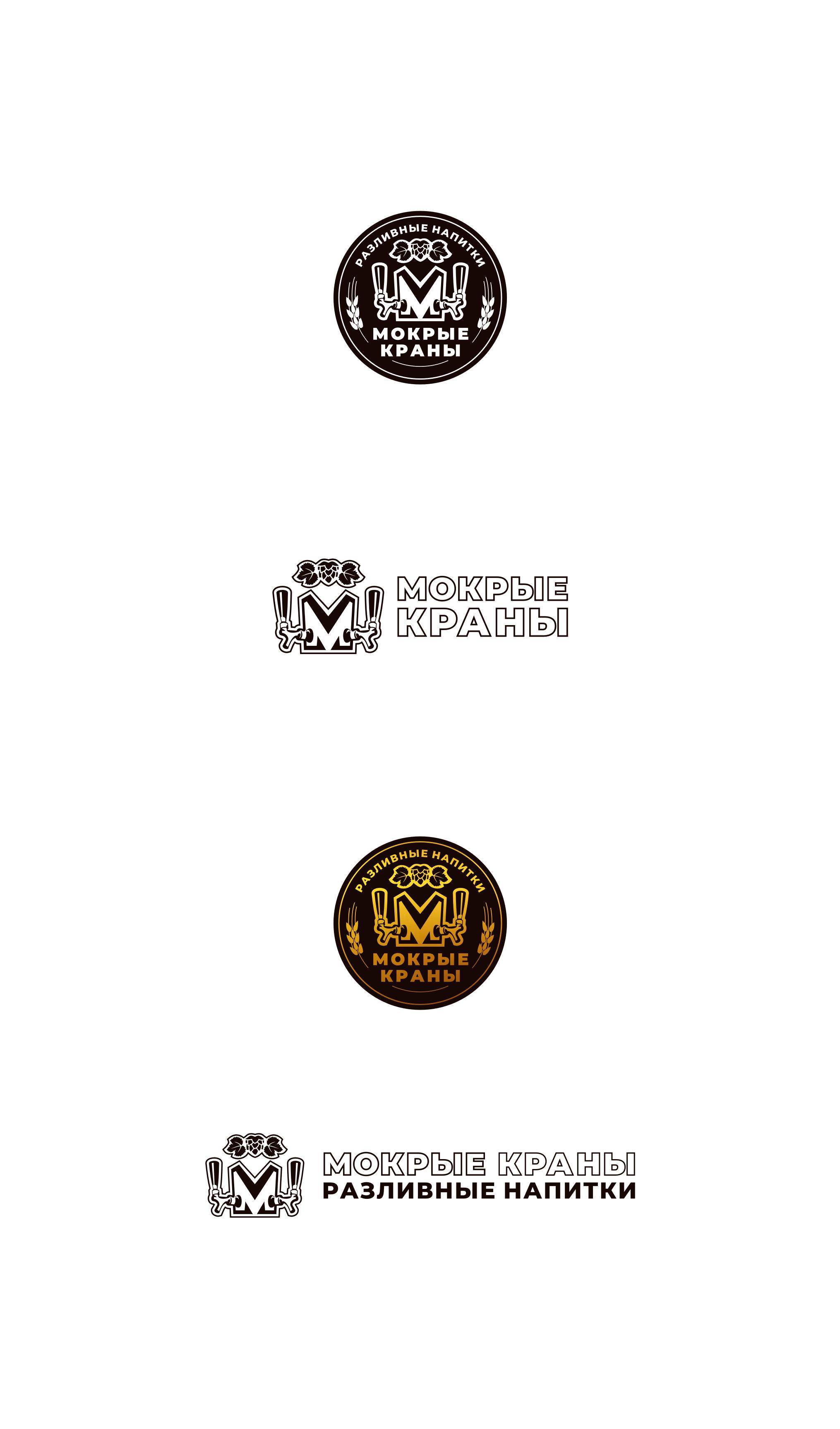 Вывеска/логотип для пивного магазина фото f_57660200a0c3ec20.png