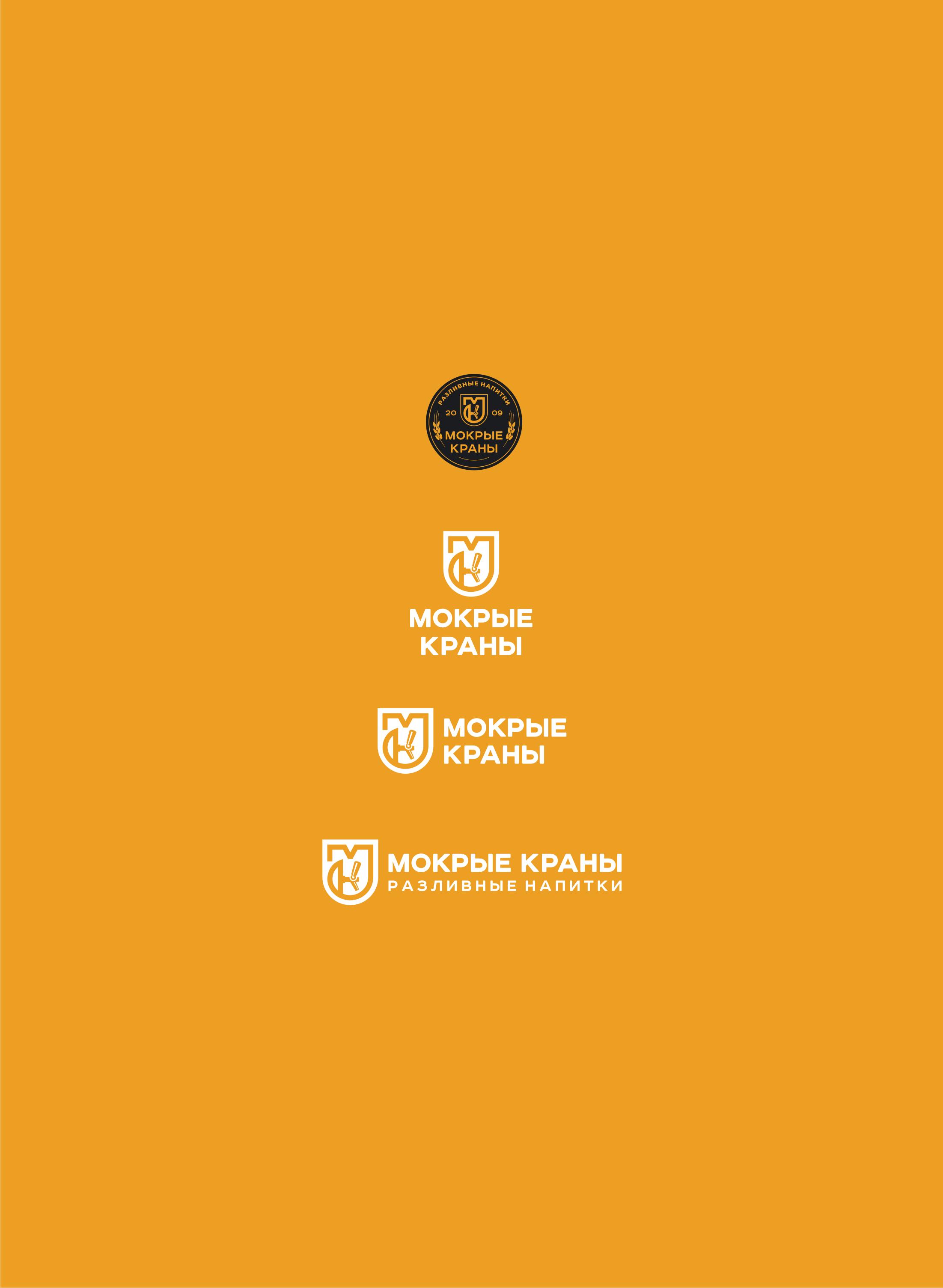 Вывеска/логотип для пивного магазина фото f_696602280f6d4767.png