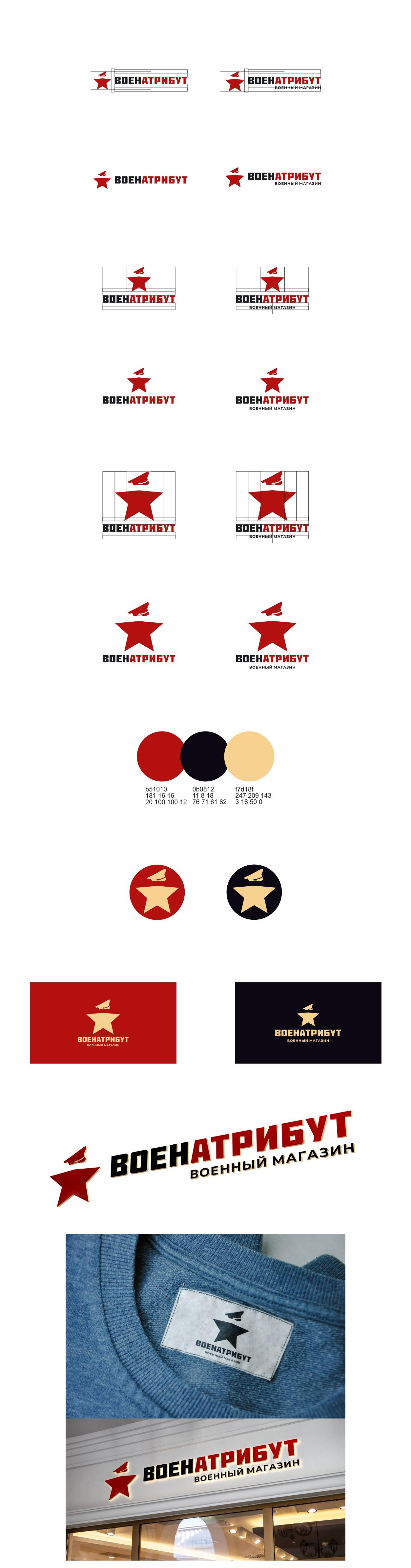 Разработка логотипа для компании военной тематики фото f_883601fcbc876f68.jpg