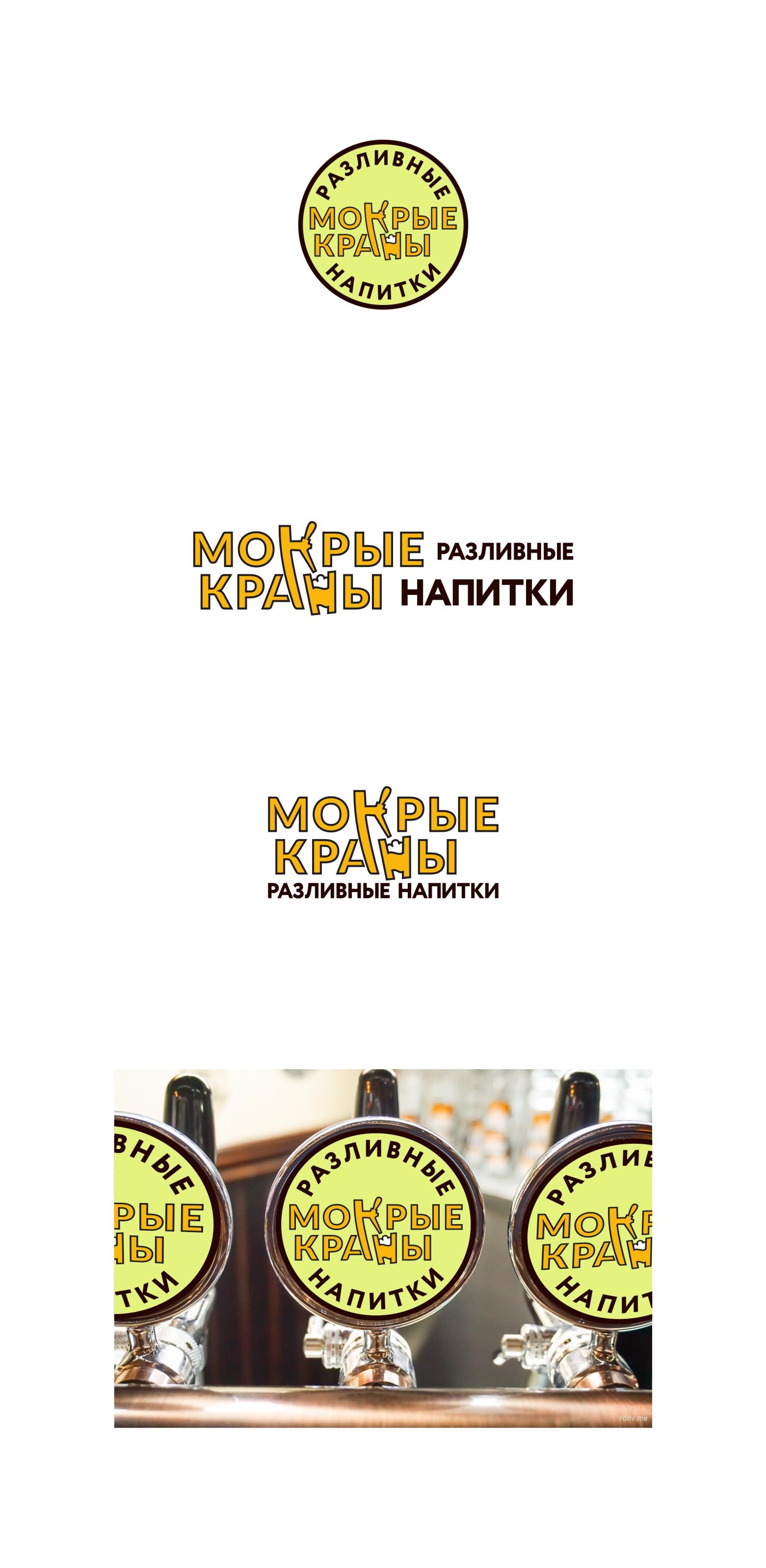 Вывеска/логотип для пивного магазина фото f_92260202697a4094.jpg