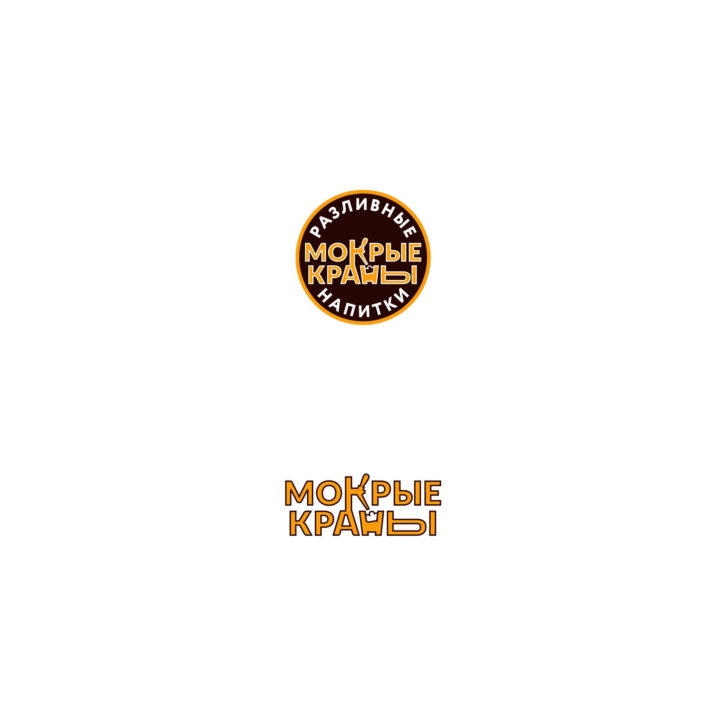 Вывеска/логотип для пивного магазина фото f_926602026aa1f816.jpg
