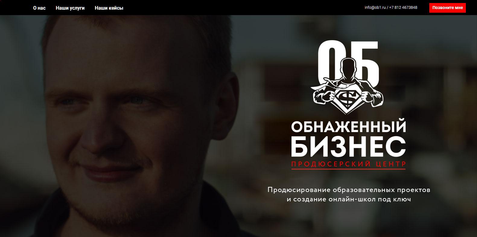 """Логотип для продюсерского центра """"Обнажённый бизнес"""" фото f_6285ba153b1d552c.jpg"""