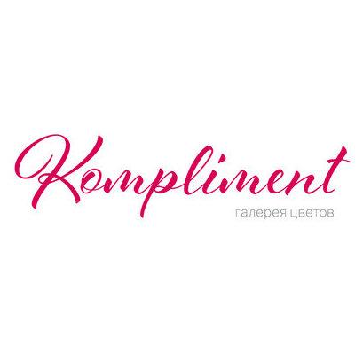 Комплимент