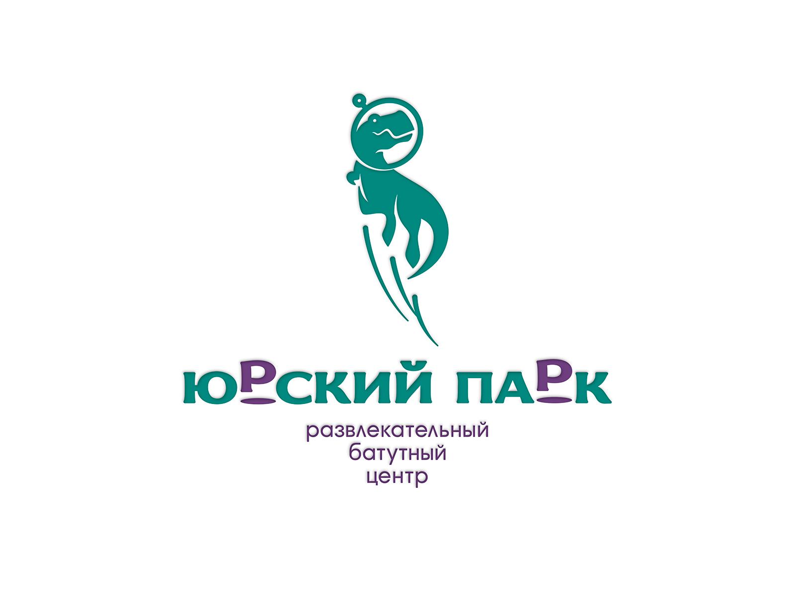 Юрский парк
