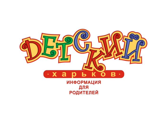 Детский Харьков