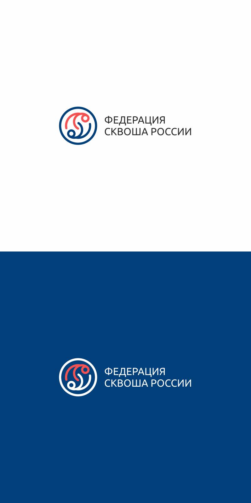 Разработать логотип для Федерации сквоша России фото f_1285f396f8bb2ce7.png