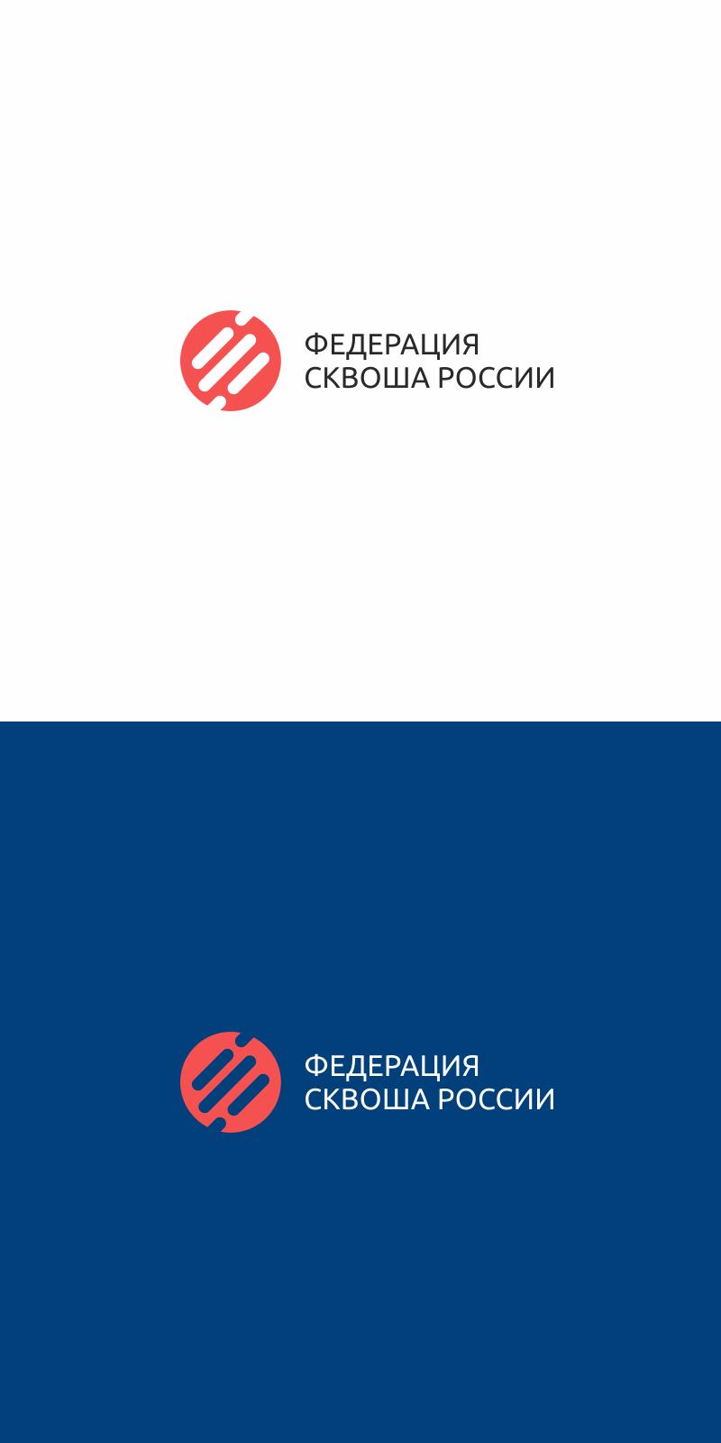 Разработать логотип для Федерации сквоша России фото f_4365f396f9e55784.png