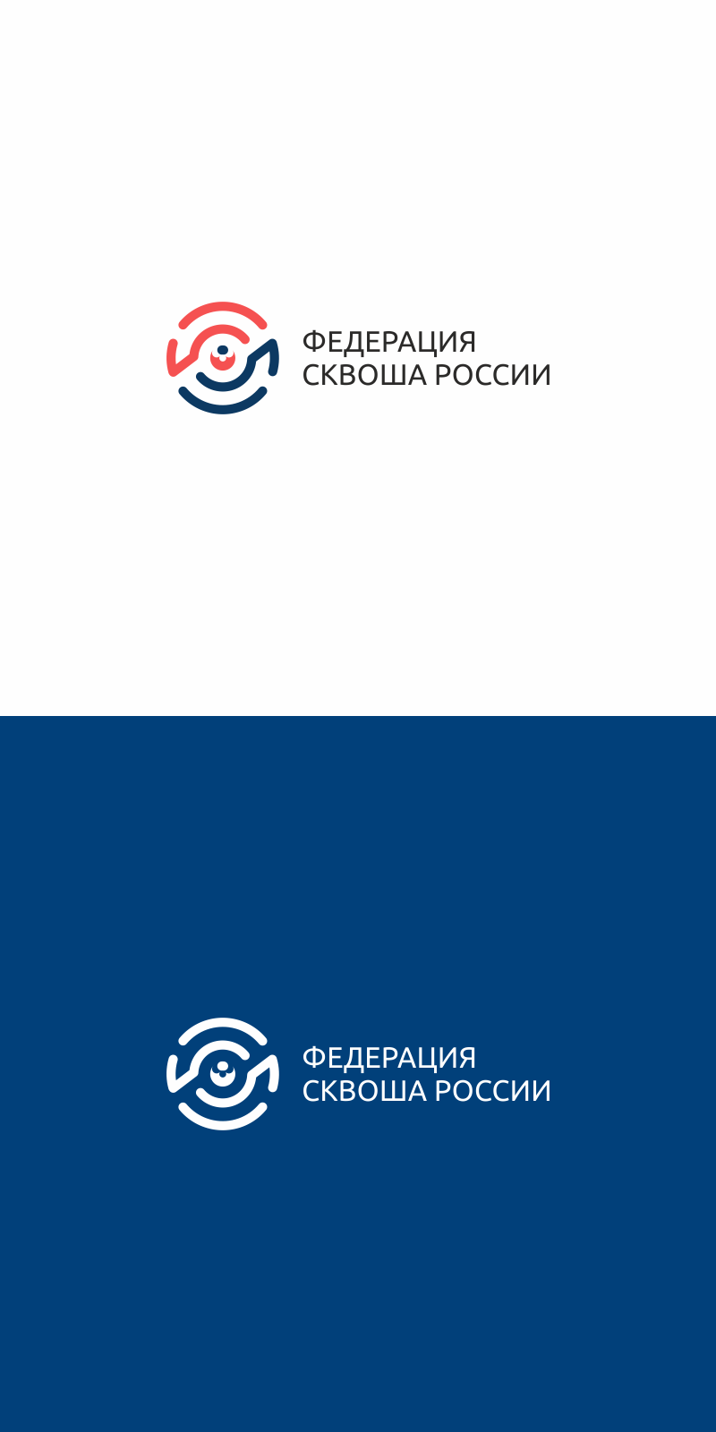Разработать логотип для Федерации сквоша России фото f_4985f396f7e357df.png