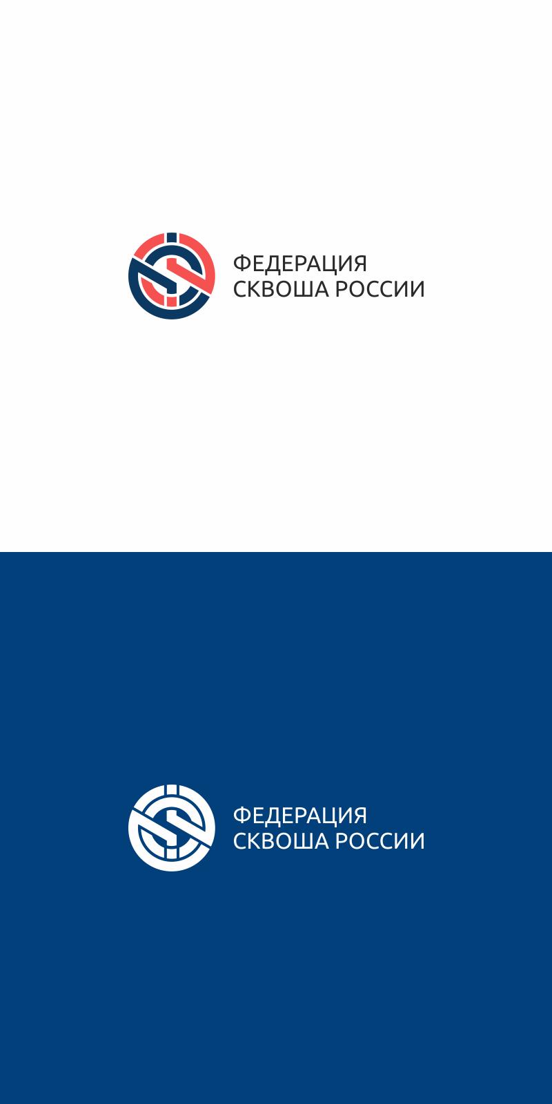 Разработать логотип для Федерации сквоша России фото f_7145f396f8487415.png