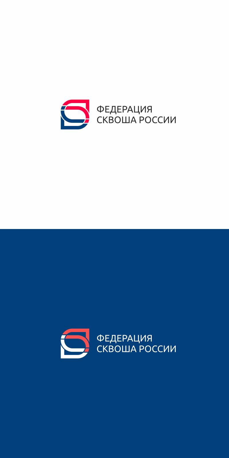 Разработать логотип для Федерации сквоша России фото f_7225f396f9104027.png