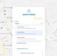 Редизайн интерфейса службы такси