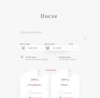 UX адаптивный редизайн формы бронирования отеля
