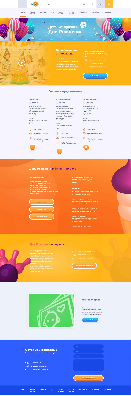 Креативный дизайн внутренней страницы портала для детей фото f_8315cfe5ca9d3adf.jpg