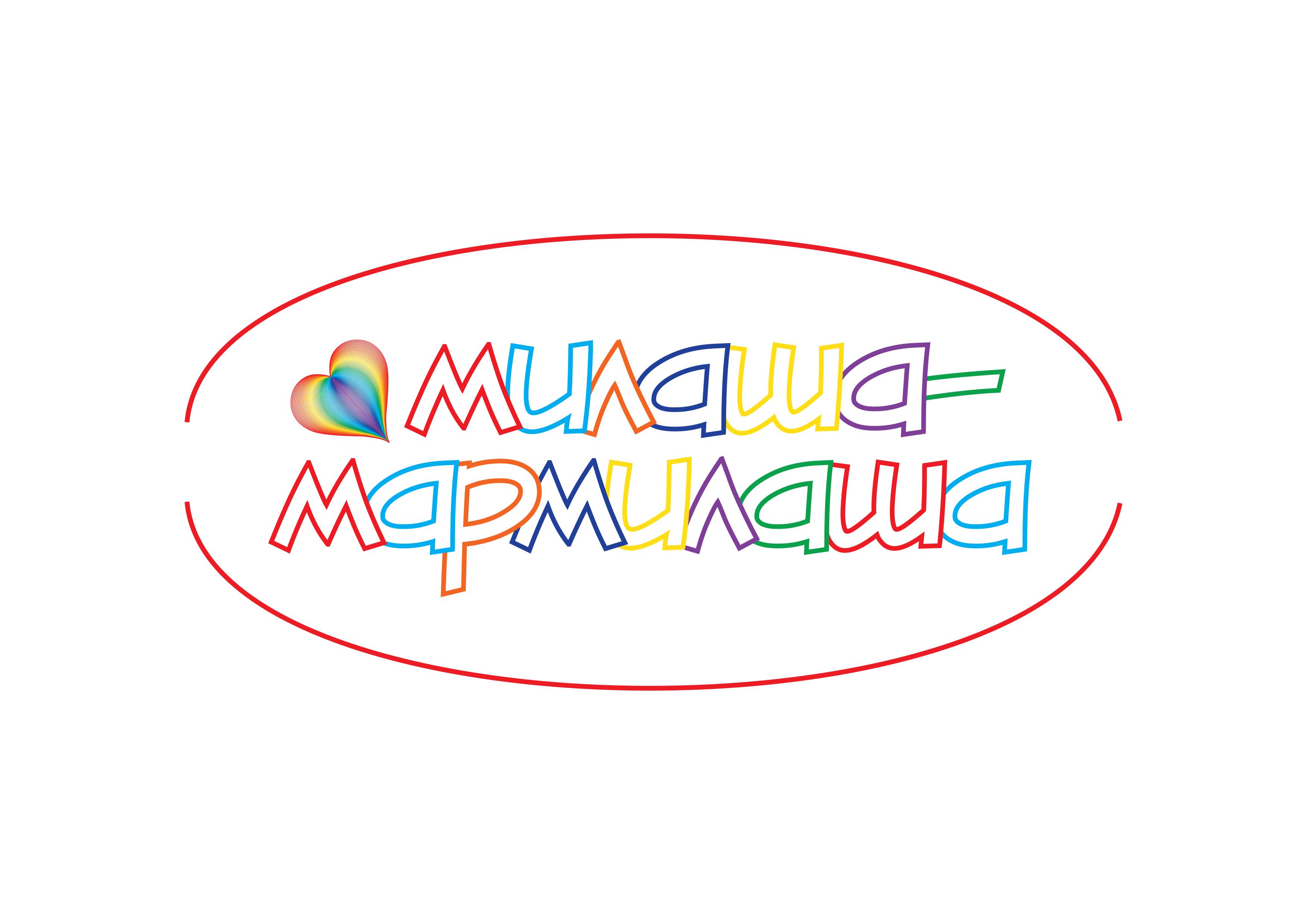 """Логотип для товарного знака """"Милаша-Мармилаша"""" фото f_5625875058e20d08.jpg"""