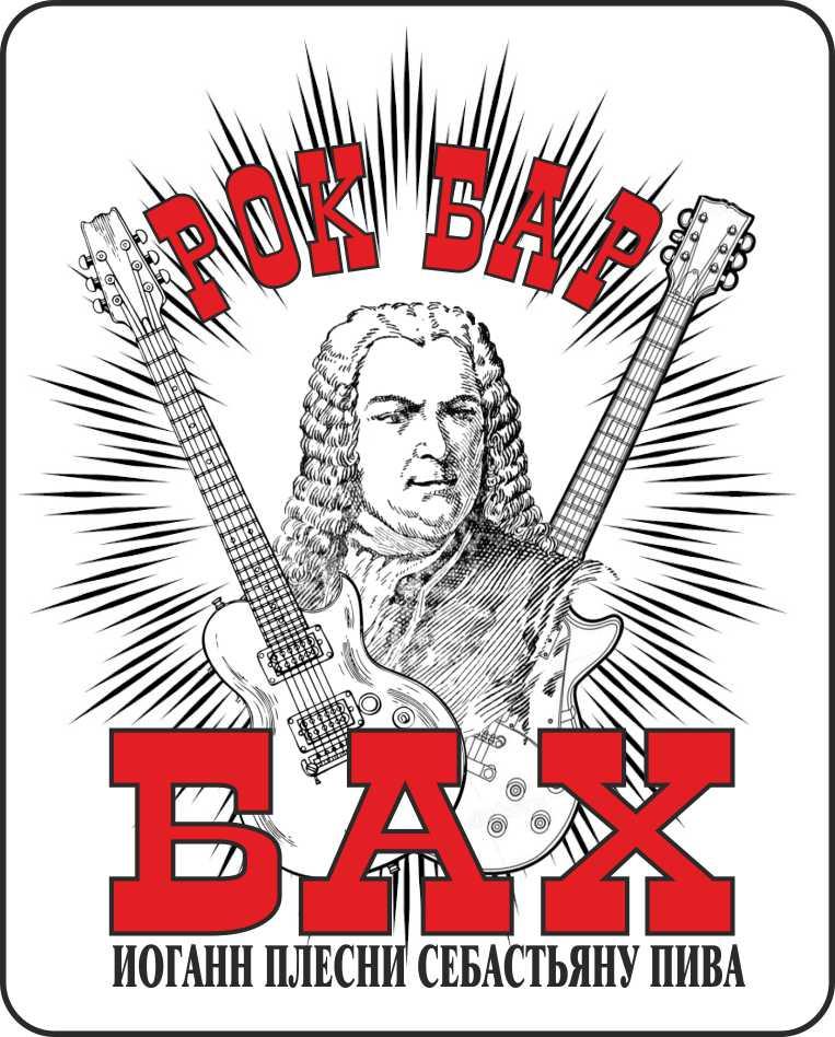"""Разработать логотип и вывеску рок-бару """"Бах"""" фото f_04259b52d65c7813.jpg"""