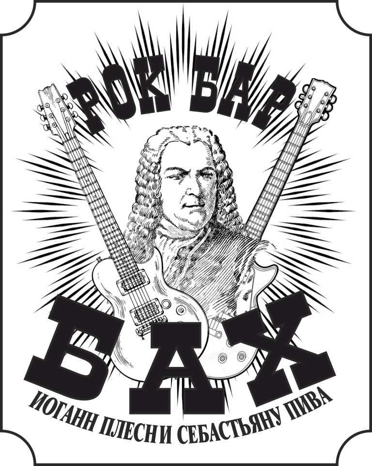 "Разработать логотип и вывеску рок-бару ""Бах"" фото f_98859b5424dc086f.jpg"