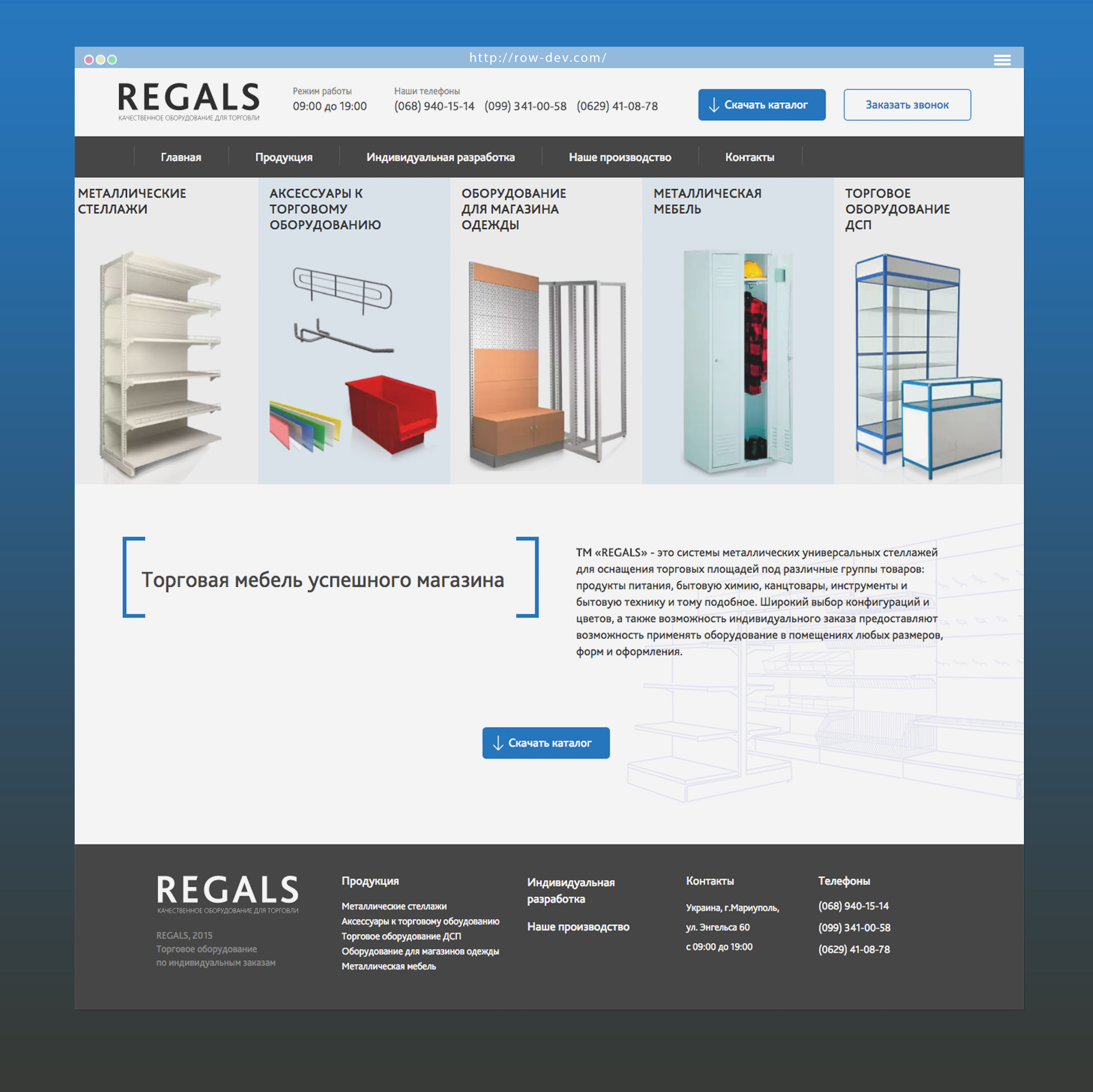 Промо - сайт для завода производителя торгового оборудования