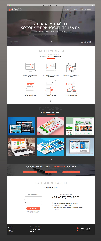 Landing page – веб-студии