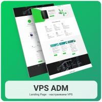 Landing Page -  услуги по настройке VPS