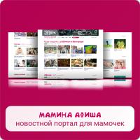Новостной городской портал
