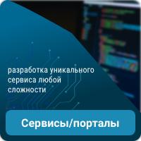 Сложные сервисы/порталы