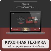 Интернет магазин - MODX revo